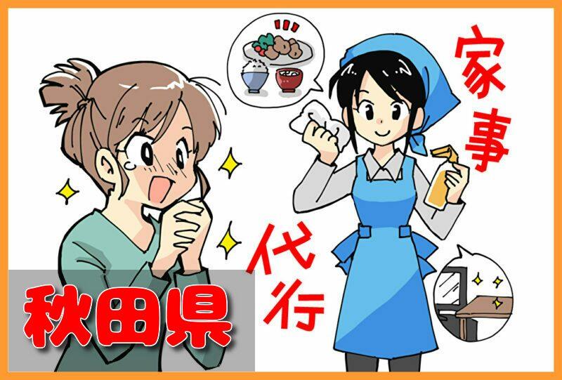 家事代行サービス|秋田県