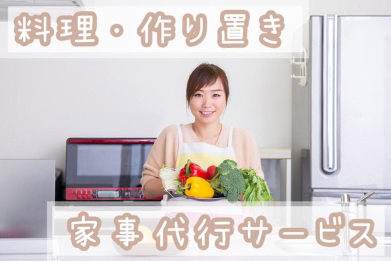 料理や作り置きに対応している家事代行サービスを紹介!