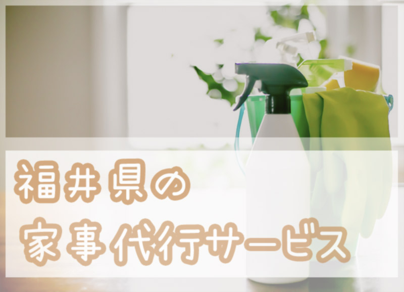 福井県の家事代行サービス