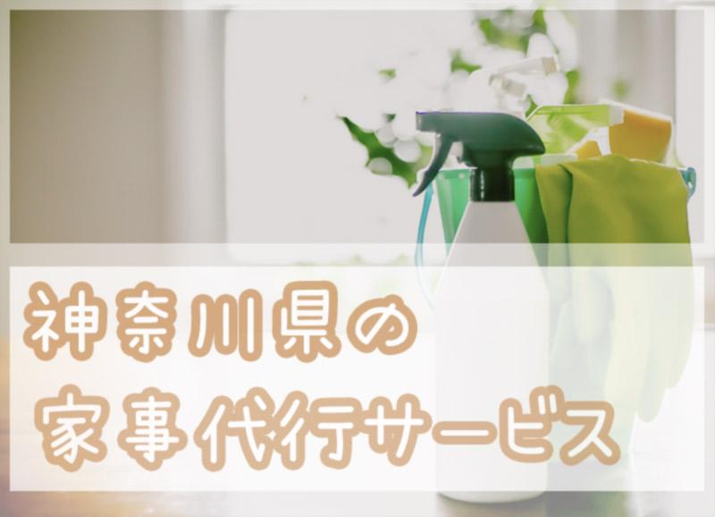 神奈川県の家事代行サービス