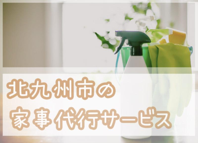 北九州市の家事代行サービス