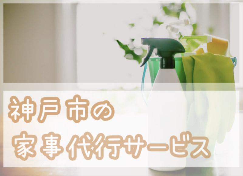 神戸市の家事代行サービス
