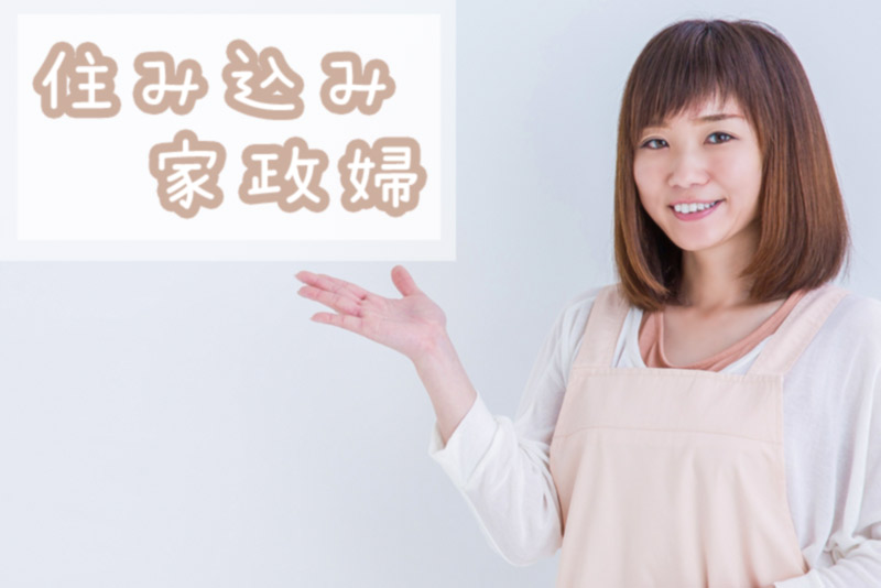住み込み家政婦の紹介が可能なサービス|料金相場は1日17,000円 ...
