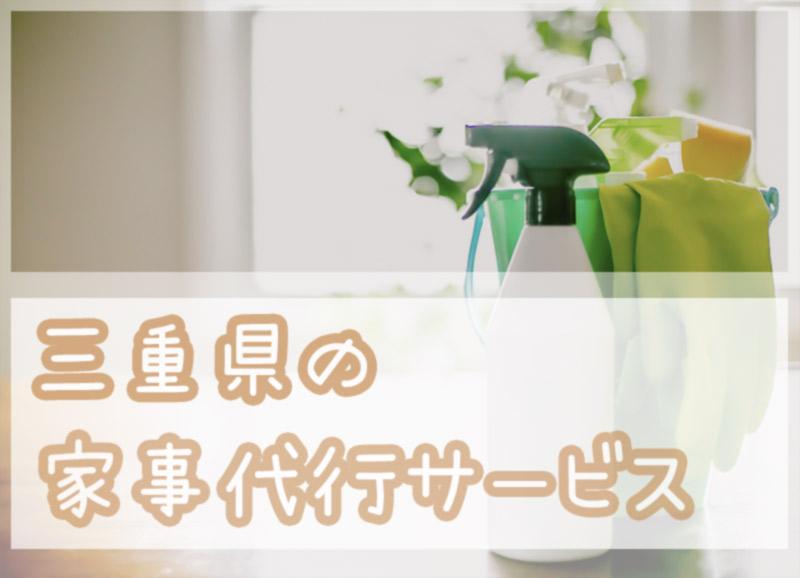 三重県の家事代行サービス