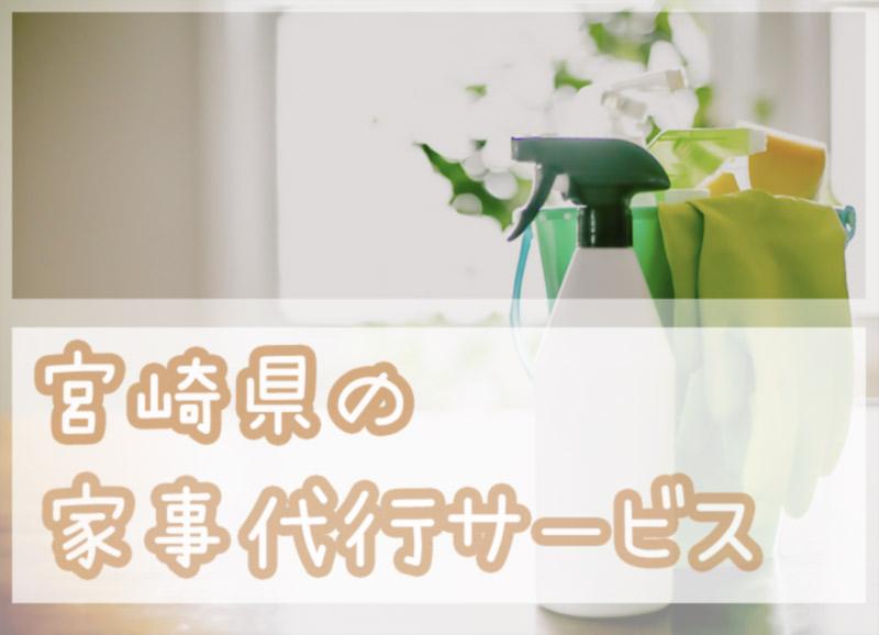 宮崎県の家事代行サービス