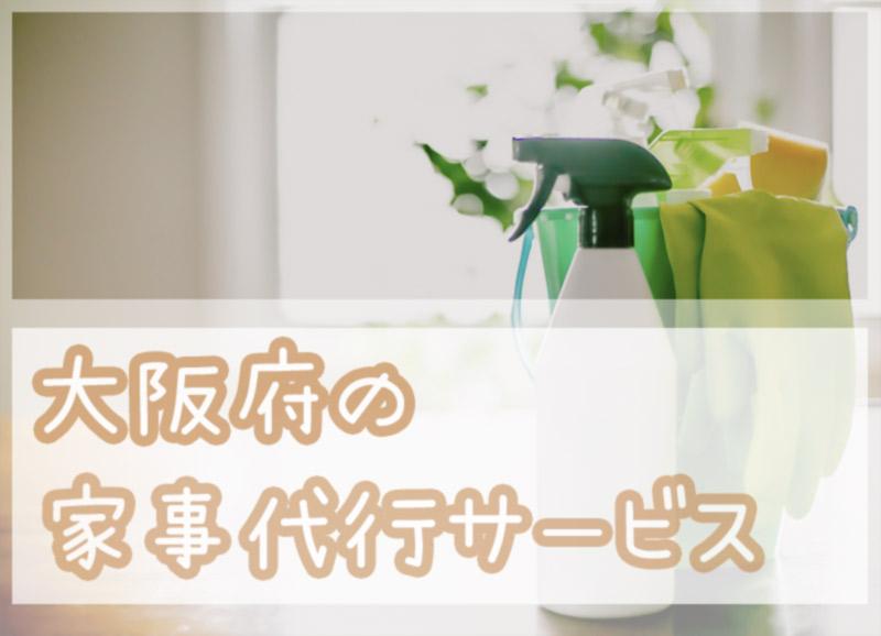 大阪府の家事代行サービス