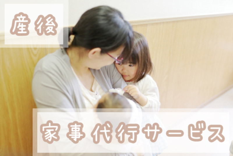 産後に家事代行サービスを。