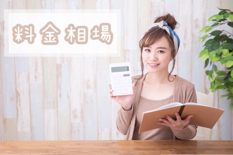 家事代行サービスで家政婦を雇う際の料金相場|1時間 約2,500円〜