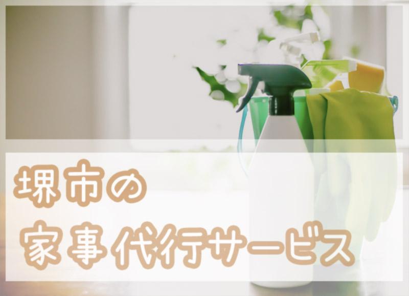 堺市の家事代行サービス