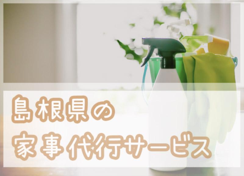 島根県の家事代行サービス