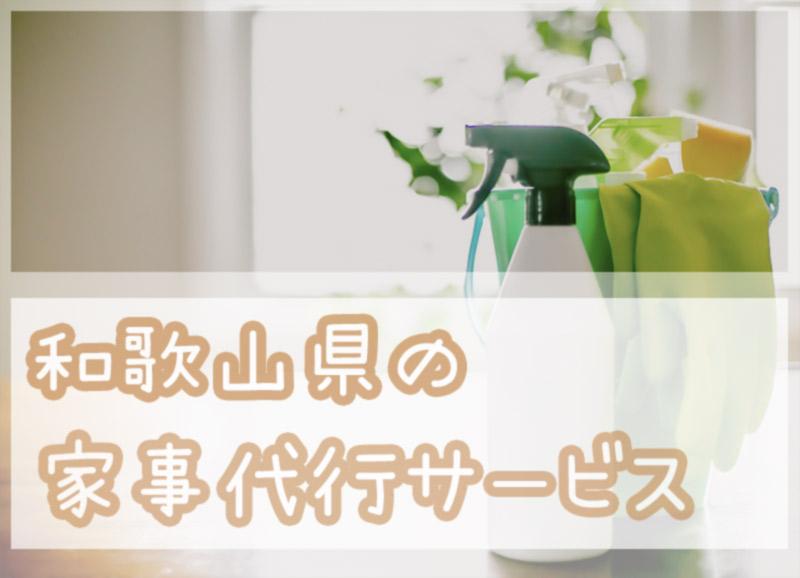 和歌山県の家事代行サービス
