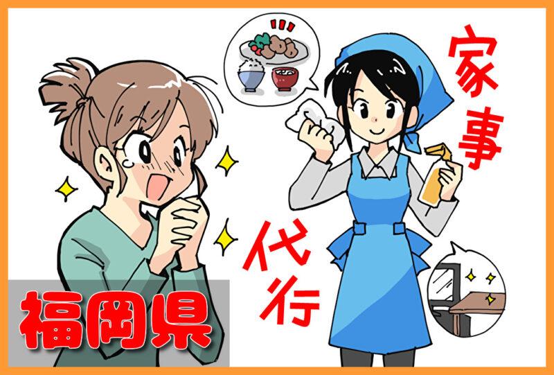 家事代行サービス|福岡県